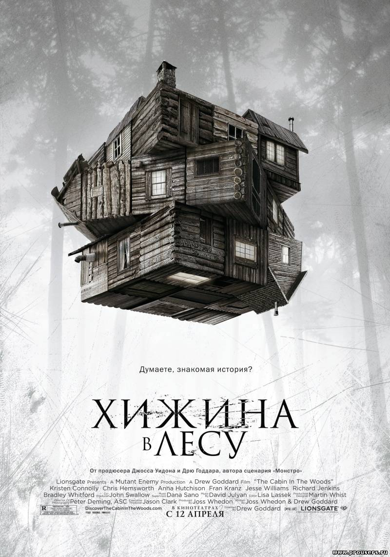 Хижина в лесу / The Cabin in the Woods (2011) онлайн