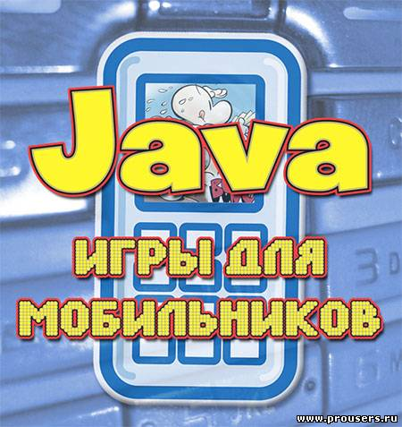 50 java games for siemens and Sony Ericsson